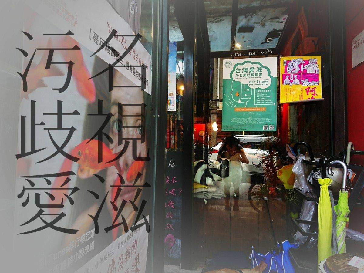 看見愛滋污名──2017 台灣愛滋污名與歧視調查