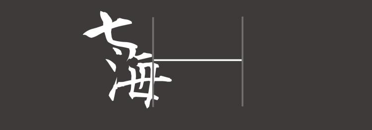 七海2jpg