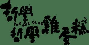 哲學哲學雞蛋糕_標準字+logo.png 拷貝