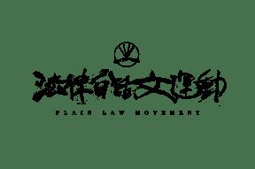 法律白話文 標準字 png透明檔案-21