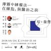 網頁用-活動5月-02
