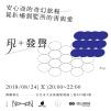 網頁用-活動8-02