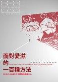 面對愛滋的一百種方式:國際愛滋工作永續論壇_主視覺印刷版