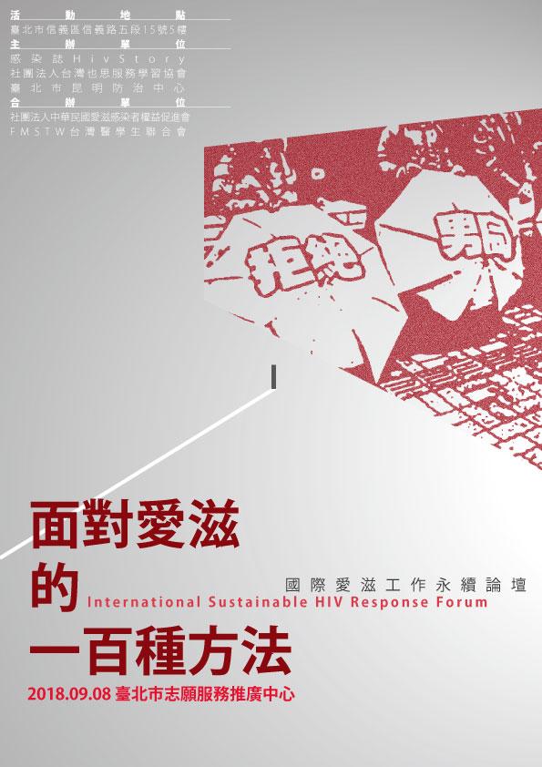 面對愛滋的一百種方式:國際愛滋工作永續論壇_主視覺印刷版.jpg