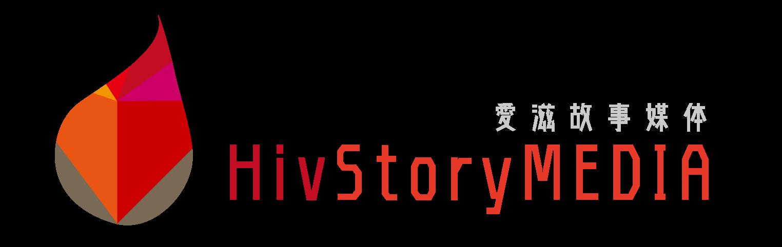 HIV Story MEDIA